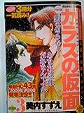 ワイド版 ガラスの仮面 STAGE3 (花とゆめ増刊, 第3巻)