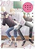 仁藤と田塚の日常 2巻 (LINEコミックス)