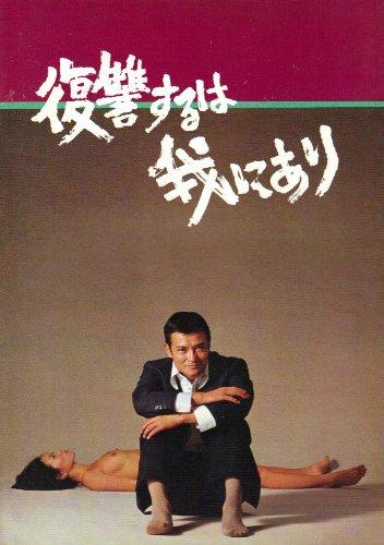 映画パンフレット 「復讐するは我にあり」 監督 今村昌平 主演 緒形拳