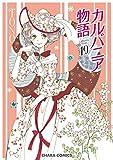 カルバニア物語(19) (Charaコミックス)