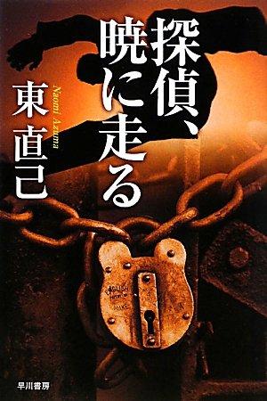 探偵、暁に走る―ススキノ探偵シリーズ (ハヤカワ文庫JA)の詳細を見る