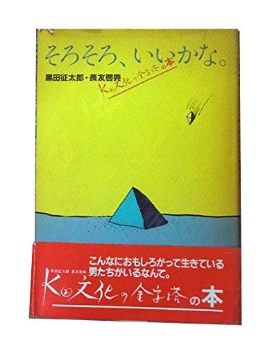 そろそろ、いいかな。―K2文化の金字塔の本の詳細を見る