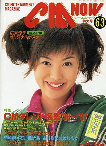 CM NOW シーエム・ナウ Vol 63 特集 CMタレント名鑑 96- 9