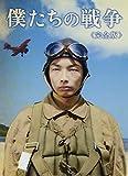 僕たちの戦争 完全版[DVD]