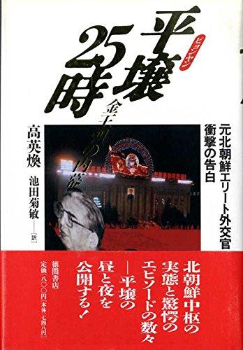 平壌(ピョンヤン)25時―金王朝の内幕 元北朝鮮エリート外交官衝撃の告白