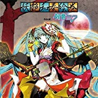 V.A. - Yoen Waso Emaki Feat. Hatsune Miku [Japan CD] YICQ-10304 by V.A.