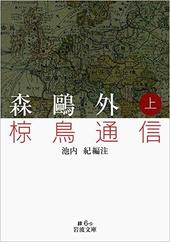森鴎外 椋鳥通信(上) (岩波文庫)