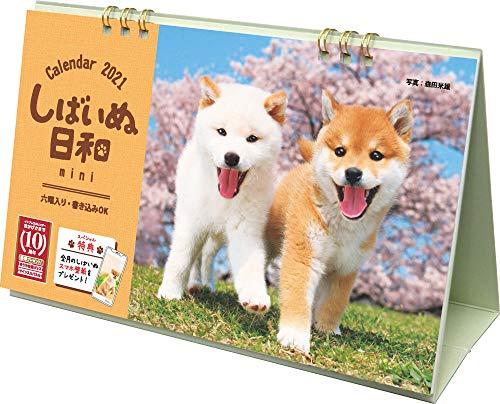<卓上>しばいぬ日和 miniカレンダー 2021 (インプレスカレンダー2021)
