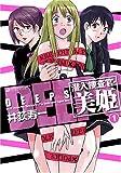 DEEPS潜入捜査官・美姫 1 (1) (マンサンコミックス)