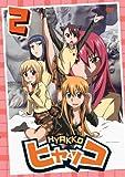 ヒャッコ 第2巻[DVD]