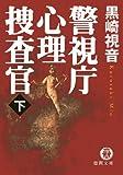 警視庁心理捜査官(下) (徳間文庫)