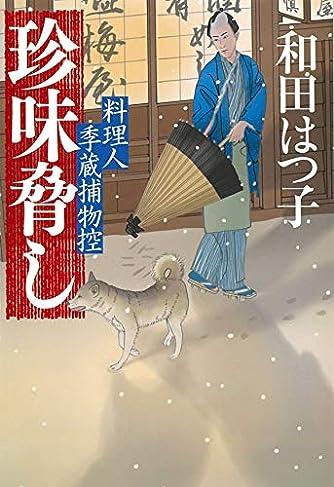 珍味脅し 料理人季蔵捕物控 (ハルキ文庫 わ)