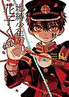 地縛少年 花子くん コミック 1-11巻セット