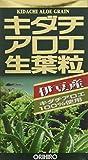 オリヒロ キダチアロエ生葉粒(約360粒入)
