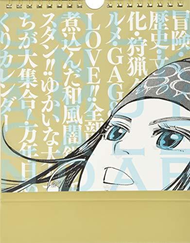 「ゴールデンカムイ」コミックカレンダー 2020 ([カレンダー])
