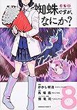 蜘蛛ですが、なにか? (8) (角川コミックス・エース)