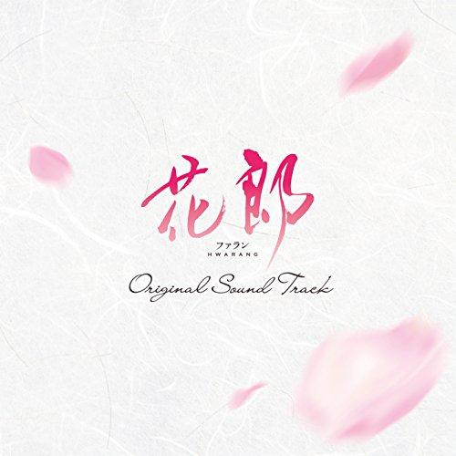 ポニーキャニオン『「花郎<ファラン>」オリジナル・サウンドトラック(PCCA.04625)』