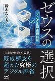 ゼウスの選択 デジタル麻雀最終形 (マイナビ麻雀BOOKS)