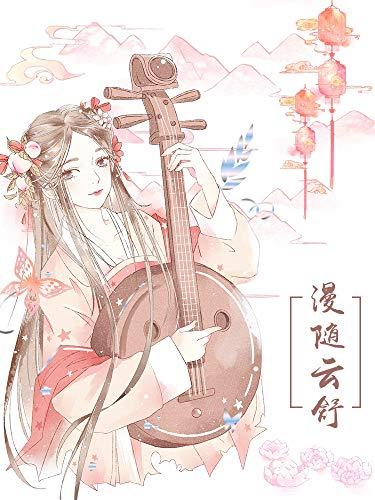 DSSJ Cinta Washi, Personajes de Estilo Antiguo, Man SUI Yun Shu, Instrumento Musical para niña, Aceite Especial Cultural y Creativo, Etiqueta Adhesiva de Cuenta de Mano