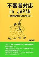 不審者対応in JAPAN―武術の考えをヒントに