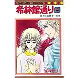 希林館通り(4) (マーガレットコミックス)