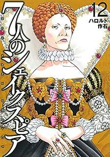 7人のシェイクスピア NON SANZ DROICT コミック 1-12巻セット