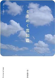 ときめく雲図鑑 (ときめく図鑑)