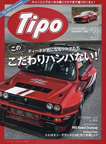 Tipo (ティーポ) 2019年3月号 Vol.357