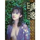 斉藤慶子写真集