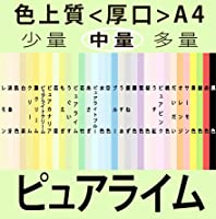 色上質(中量)A4<厚口>[ピュアライム](250枚)