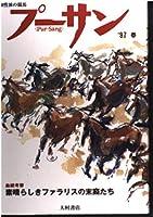 知性派の競馬 プーサン〈'97春 6〉血統考察 素晴らしきファラリスの末裔たち