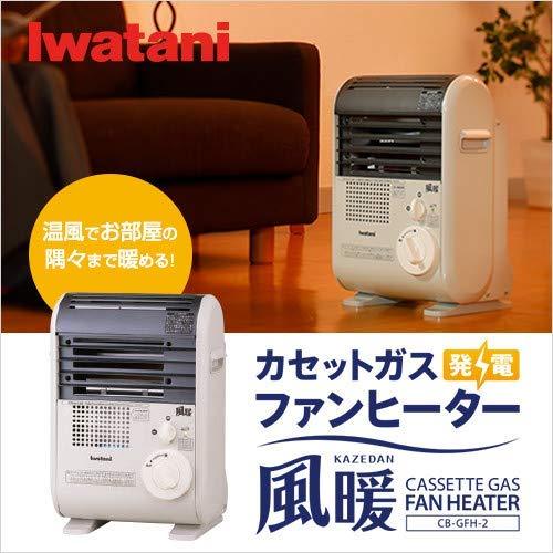 Iwataniカセットガスストーブ風暖日本製コードレスホワイトCBGFH2