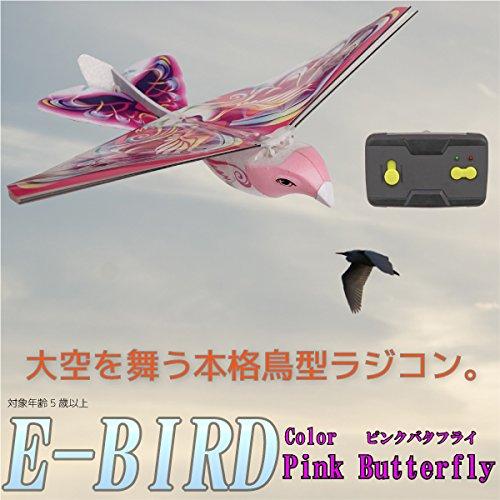 ラジコン 鳥型 フライング 空飛ぶ E-Bird/飛行/簡単操作で本物の鳥のように/ピンクバタフライ_85149