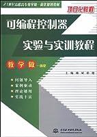 可编程控制器实验与实训教程 (21世纪高职高专教学做一体化规划教材)