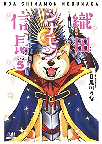 織田シナモン信長 (5) (ゼノンコミックス)