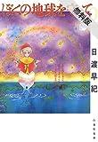 ぼくの地球を守って【期間限定無料版】 2 (白泉社文庫)