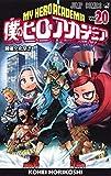 僕のヒーローアカデミア コミック 1-20巻セット