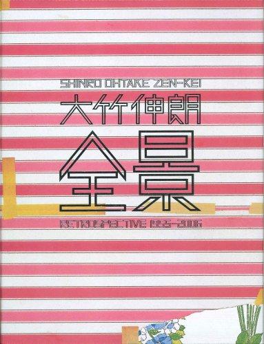大竹伸朗 全景 1955-2006の詳細を見る