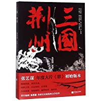 Jingzhou of the Three Kingdoms (Chinese Edition)