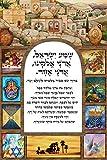 Schutzposter JERUSALEM Shema Israel Hebräisch Segen Poster