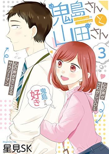 鬼島さんと山田さん 3巻 (デジタル版ガンガンコミックスpixiv)
