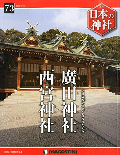 日本の神社 73号 (廣田神社・西宮神社) [分冊百科]