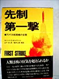 先制第一撃―アメリカ核戦略の全貌 (1979年)