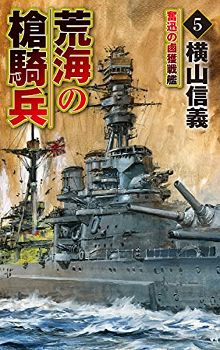 荒海の槍騎兵5 (C・Novels 55-113)