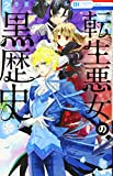 転生悪女の黒歴史 2 (花とゆめCOMICS)