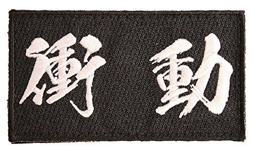 [Japan Import] 100% Embroidery Japan Patch Patches Syoudou Kanji A0187