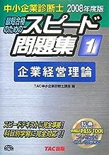 中小企業診断士 スピード問題集〈1〉企業経営理論〈2008年度版〉