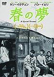春の夢[DVD]