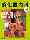 消化器内科 第4号 Vol.2 No.3,2020 特集:ピロリ菌除菌後胃がん