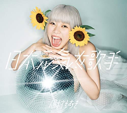 【Amazon.co.jp限定】日本元気女歌手 限定盤(CD+Blu-ray)[「日本元気女歌手」メガジャケ付き]